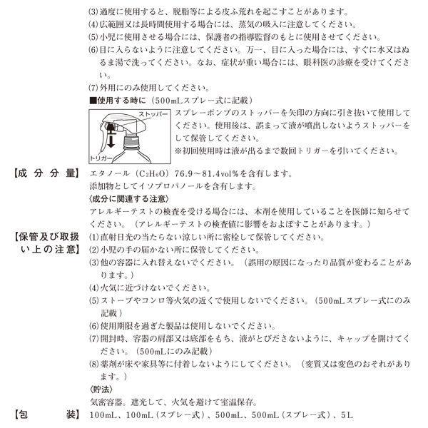消毒用エタノールIP「ケンエー」3本