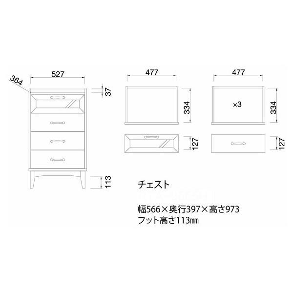 白井産業 レトロモダン風チェスト ホワイト (直送品)
