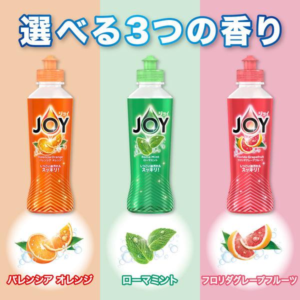 ジョイコンパクト 本体 オレンジ
