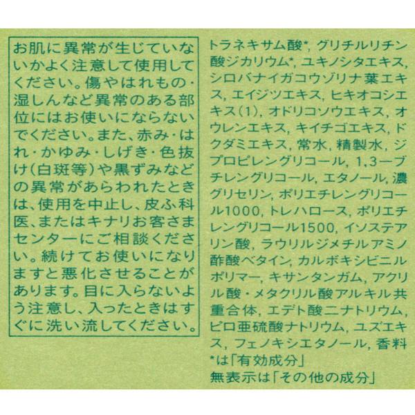草花木果 白花八草マスク(医薬部外品)