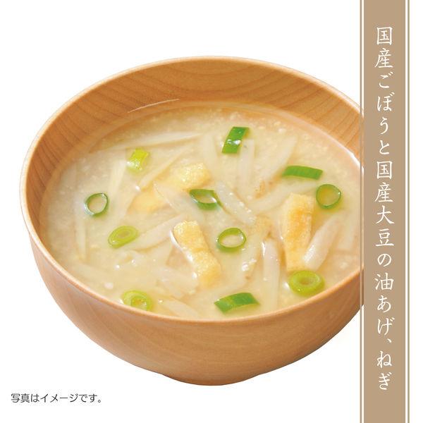 綾糀 国産具材のおみそ汁20食