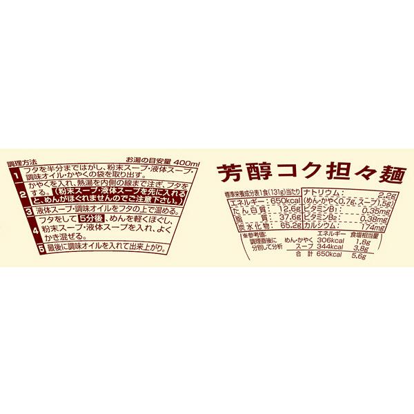 日清食品 ラ王 芳醇コク担々麺 3個