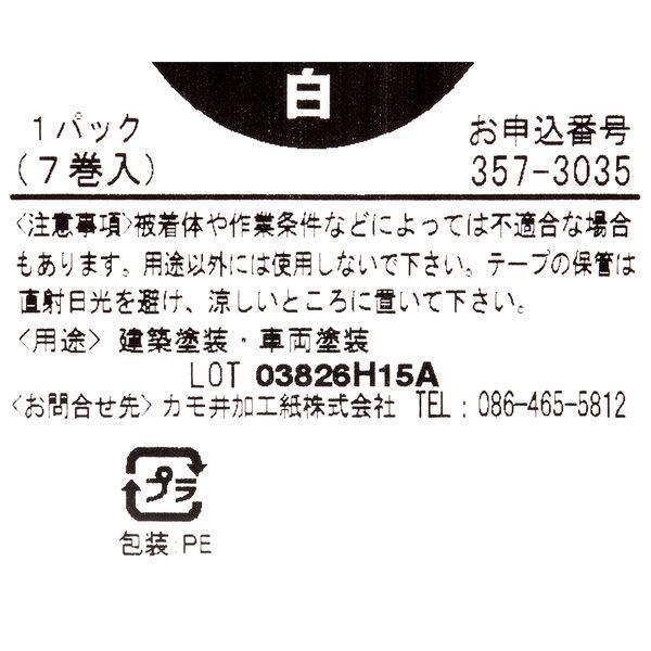 マスキングテープ18mm×18m白70巻