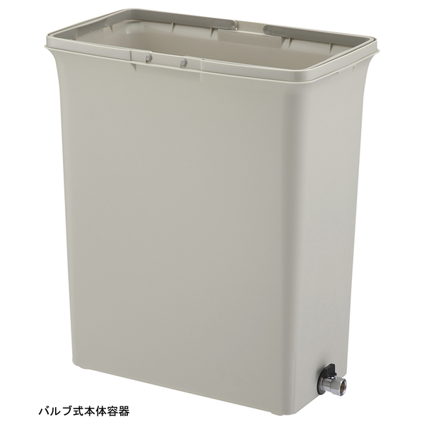 山崎産業 リサイクルトラッシュECO-50バルブ式セット YW-168L-PC (直送品)