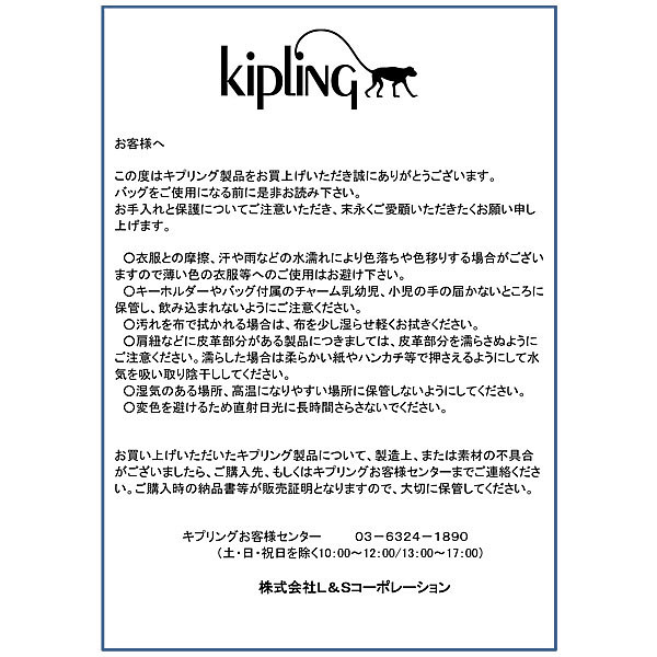 Kipling CLAS