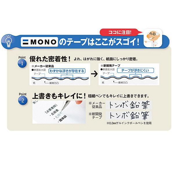 修正テープ モノPS 幅2.5mm 3個