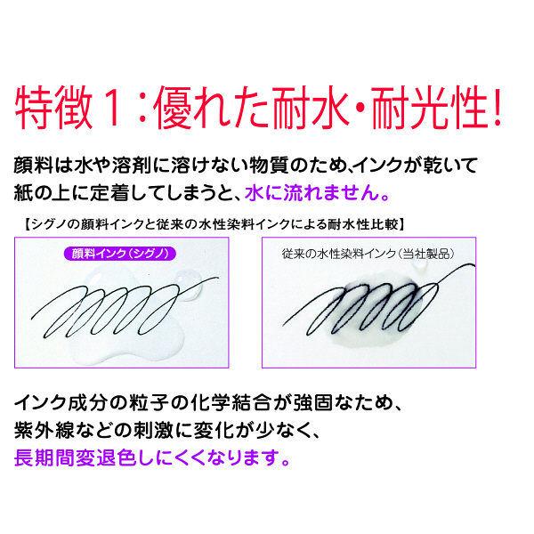 三菱鉛筆(uni) ゲルインクボールペン替芯 シグノ 太字1.0mm UMR-10 赤 10本
