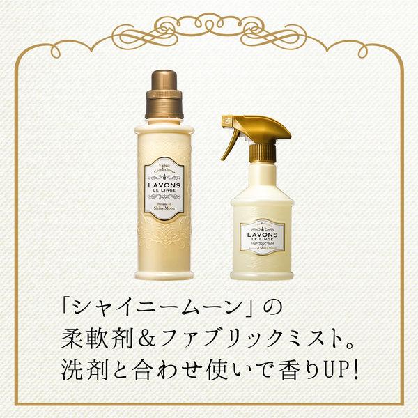 ラボン柔軟剤洗剤シャンパンムーン香り詰替