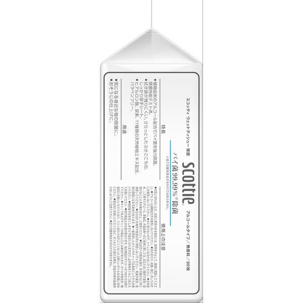 スコッティ 除菌アルコール詰替 80枚