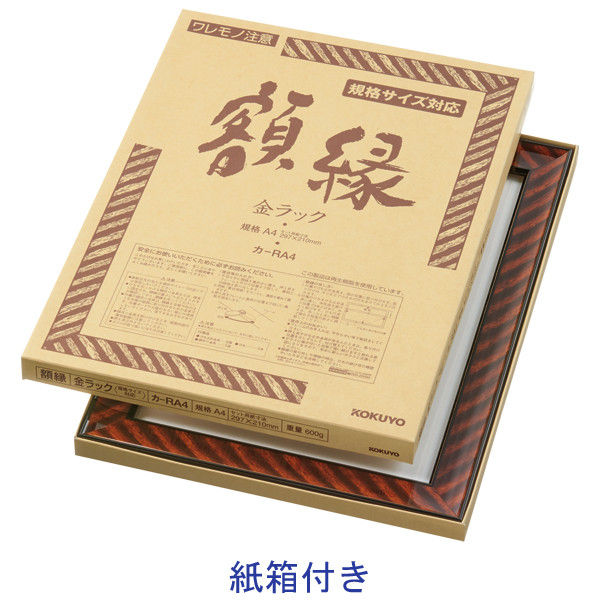 コクヨ 賞状額縁(金ラック) 規格A4 カ-RA4 1セット(5枚)