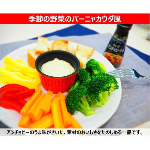 キユーピー アンチョビーソース2本