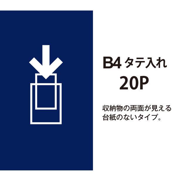 プラス スーパーエコノミークリアーファイル B4タテ 20ポケット ネイビー FC-112EL 88471 1箱(10冊入)