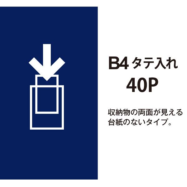 プラス スーパーエコノミークリアーファイル B4タテ 40ポケット ネイビー FC-114EL 88481 1箱(10冊入)