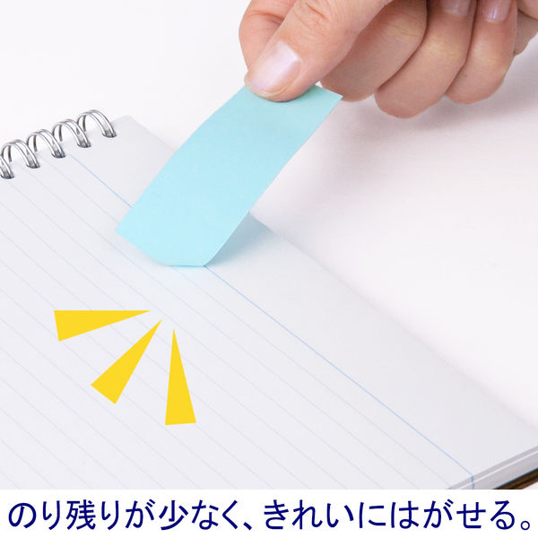 ふせん 75×25mm ブルー 20冊