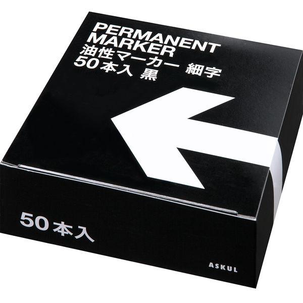 アスクル油性マーカー 細字 黒 50本 油性ペン