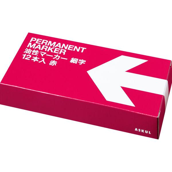 アスクル油性マーカー 細字 赤 12本 油性ペン