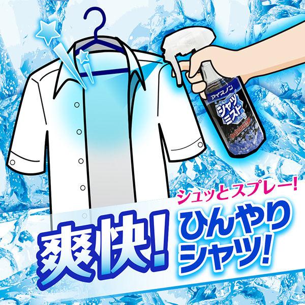 アイスノンシャツミスト EXミント大容量