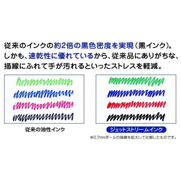 ジェットストリーム多色用替芯0.7緑5本