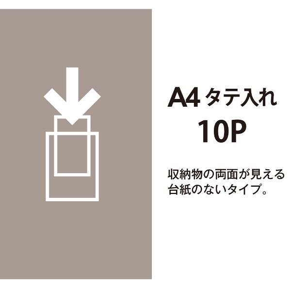 プラス スーパーエコノミークリアーファイル A4タテ 10ポケット グレー FC-121EL 88410 1箱(10冊入)