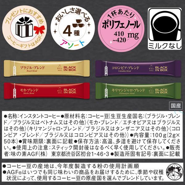 ブラックインボックスアソー(100本)
