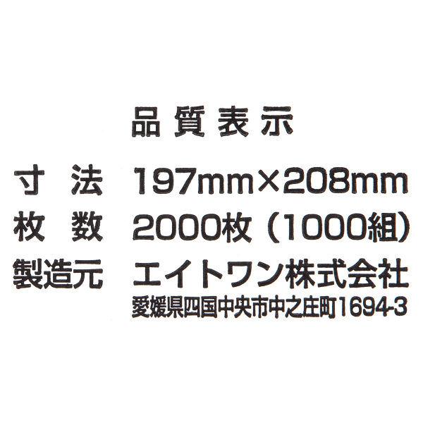 詰替え・ハーフ  1000組(6個入)