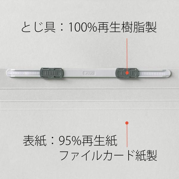 プラス フラットファイル樹脂製とじ具 A4ヨコ グレー No.022N 10冊