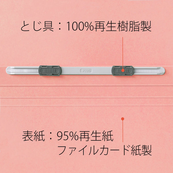 プラス フラットファイル厚とじ A4タテ 10冊 ピンク No.021NW 樹脂製とじ具