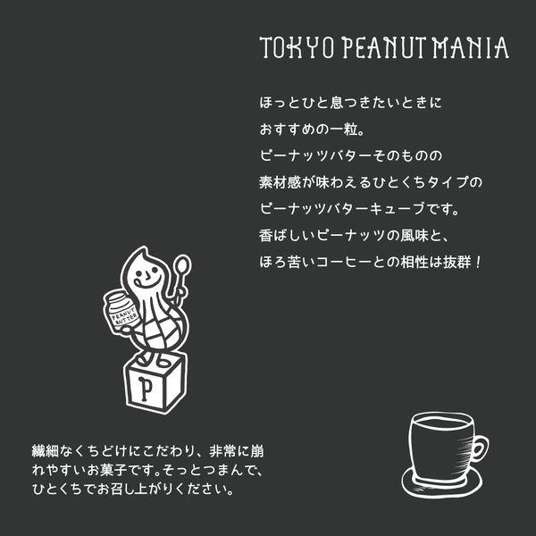 東京ピーナッツマニア ボトル(10粒)