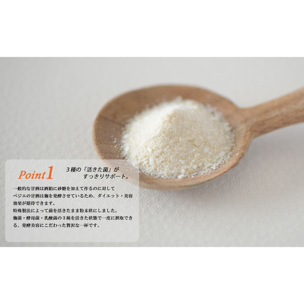 ベジエ  菌活美人の甘酒スリム 150g