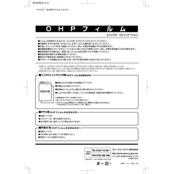 エーワン OHPフィルム コピー用 A4 ノーカット1面 1袋(20シート入) 27054(取寄品)