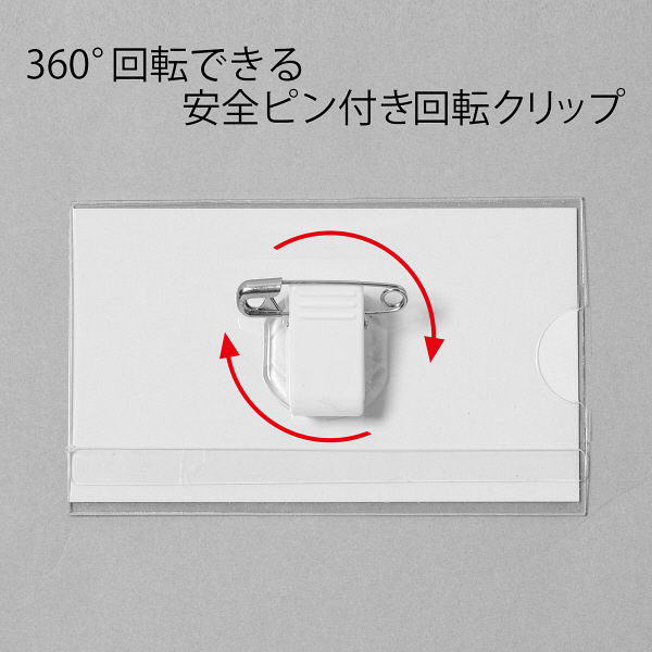 名刺型名札 両用金具360度回転式