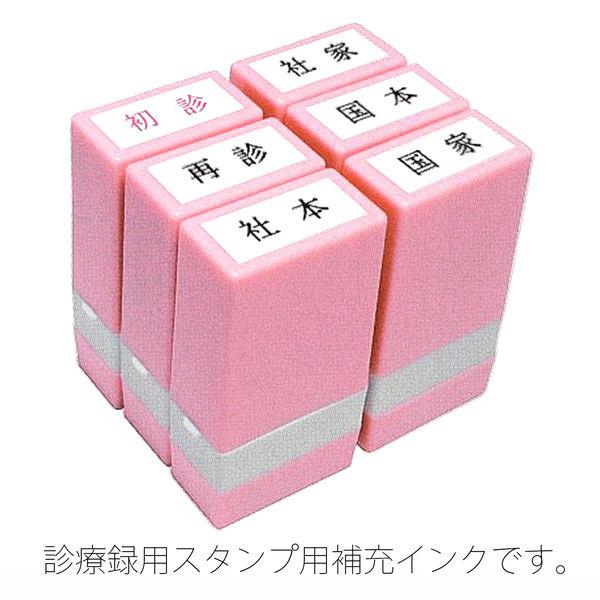 浸透印専用補充インキ 10ml 朱色 53068