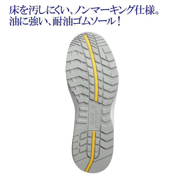 ミドリ安全 2125035708 先芯入り静電スニーカー MPNー305静電マジックタイプ 白 24.5cm 1足 (直送品)