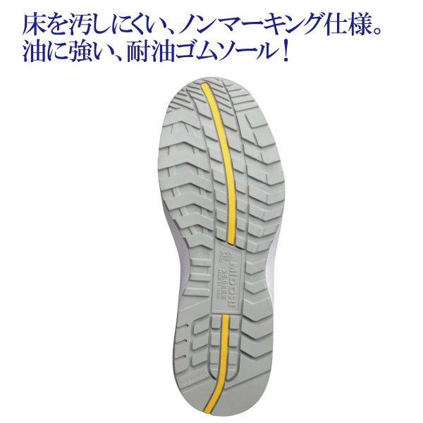 ミドリ安全 2125035710 先芯入り静電スニーカー MPNー305静電マジックタイプ 白 25.5cm 1足 (直送品)