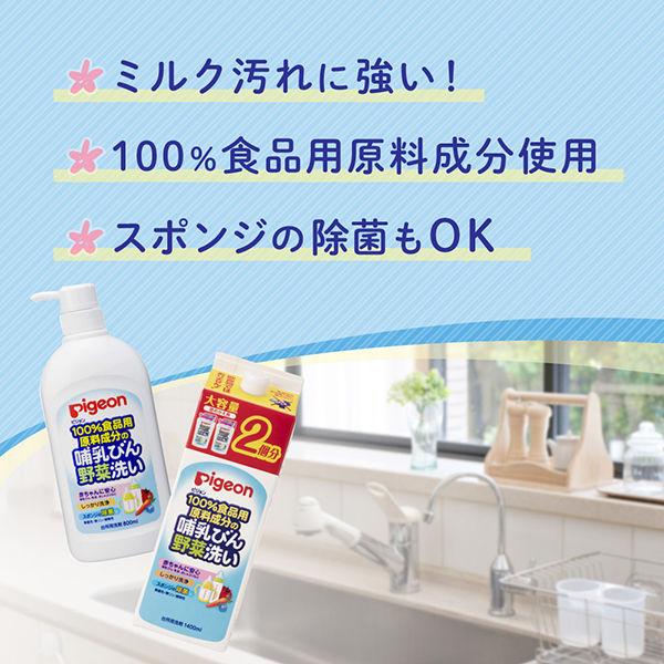 ピジョン 哺乳びん野菜洗い詰替700ml