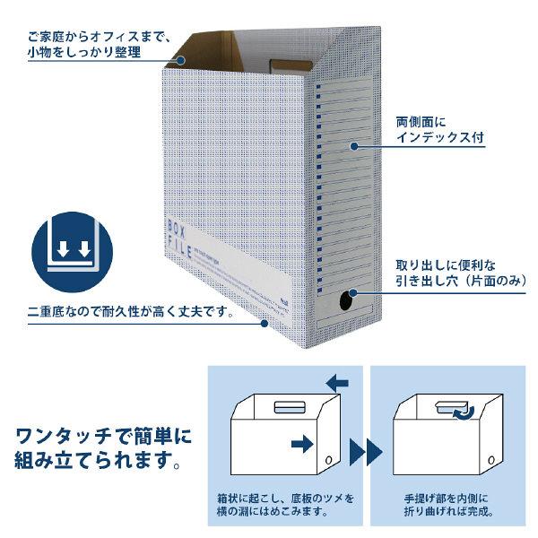 プラス ボックスファイル(エコノミータイプ) A3 ブルー 1袋(5冊入)