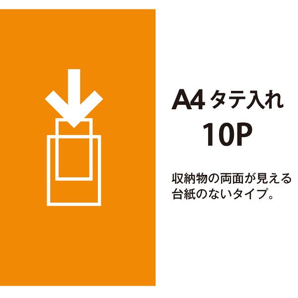 プラス スーパーエコノミークリアーファイル A4タテ 10ポケット イエロー FC-121EL 88414