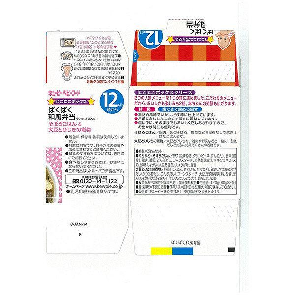 キユーピー ぱくぱく和風弁当 12ヵ月