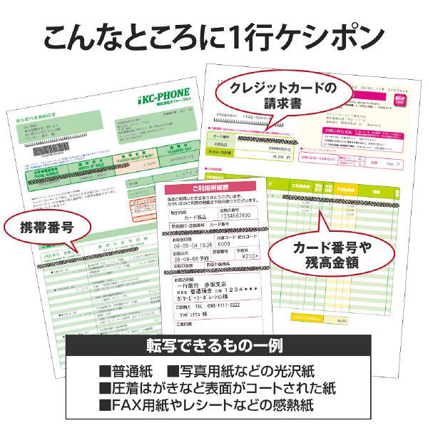 個人情報保護 1行ケシポン 4mm幅 紺