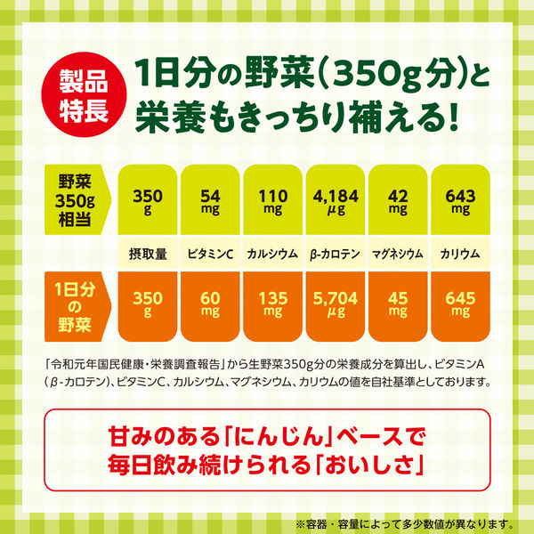 1日分の野菜 900g 3本