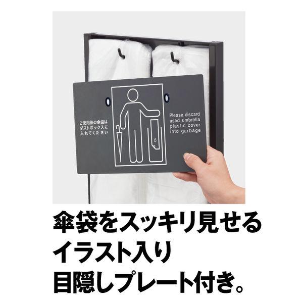 ビジネスフィット 傘袋スタンド