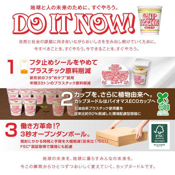 日清 カップヌードル 3食