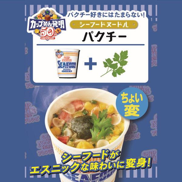日清 カップヌードル シーフード 3食