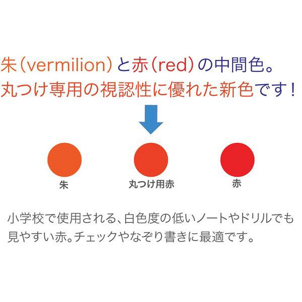 トンボ丸つけ用 赤えんぴつ(2本)