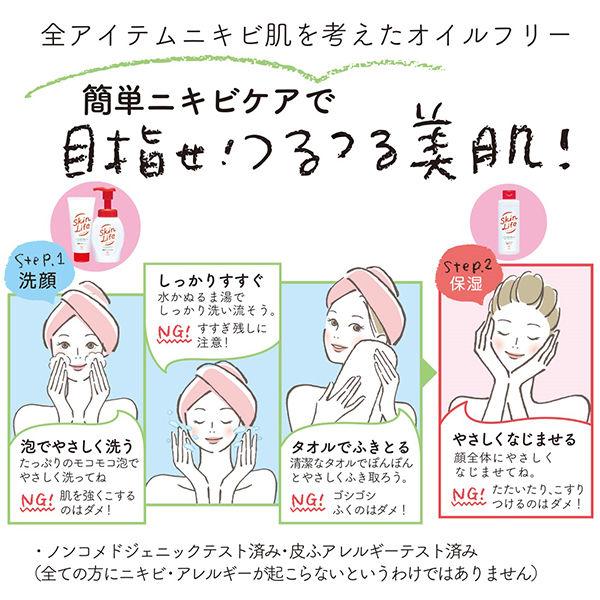 スキンライフ 泡のふんわり洗顔ポンプ付