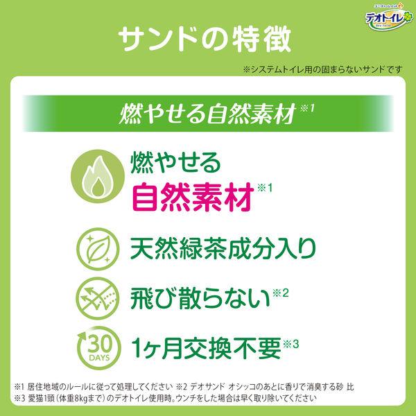 飛散らない緑茶成分入消臭サンド4L