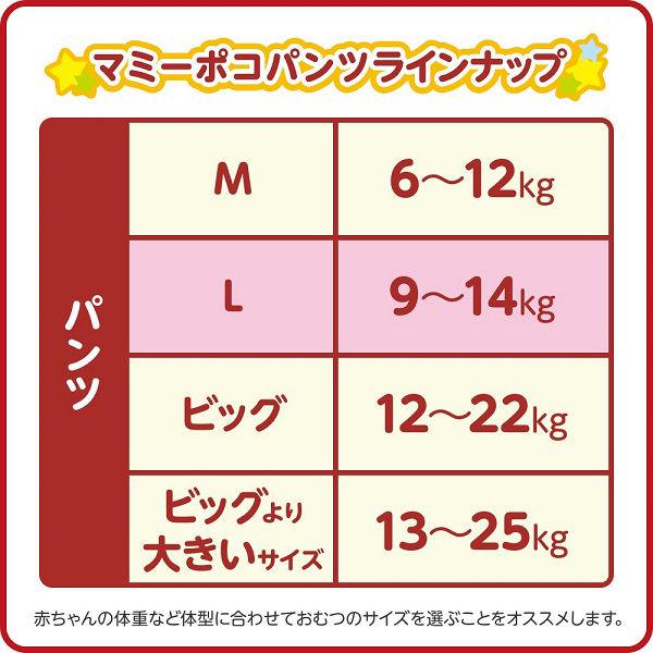マミーポコ パンツ Lサイズ 44枚