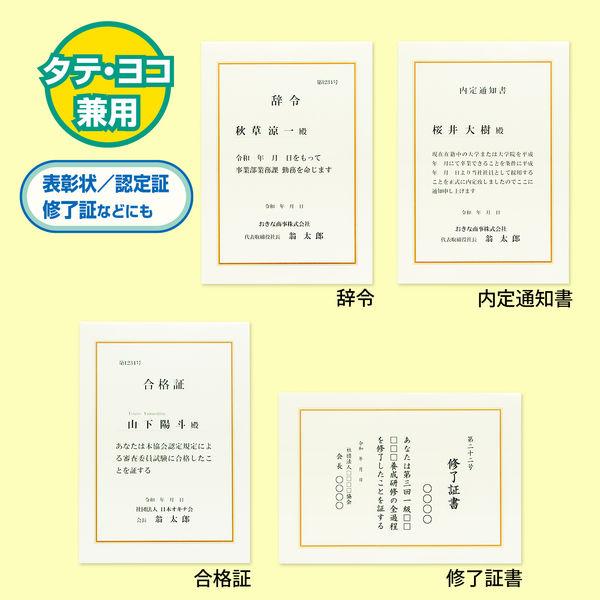 オキナ OA対応辞令・賞状用紙 A4 210×297ミリ SZA4 1セット(100枚:10枚入×10袋)