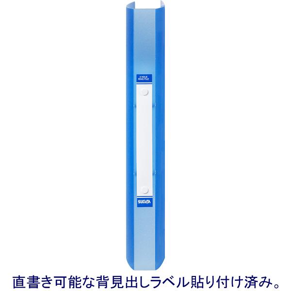ハピラ リングファイル丸型2穴 A4タテ 背幅25mm 12冊 カラバリ 4色アソート