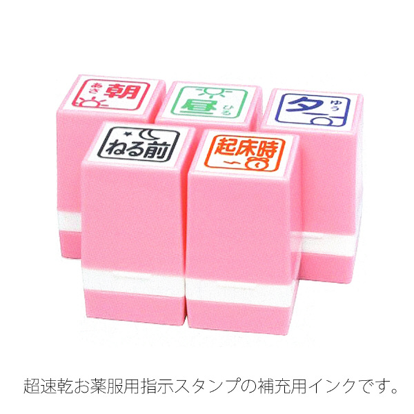 角型印速乾タイプ専用補充インキセット3ml+3ml 青 53088